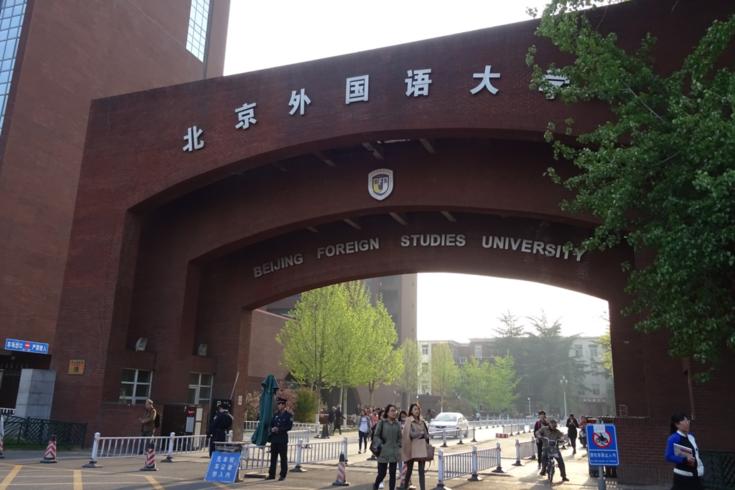 Die Fremdsprachenuniversität in Peking ist bekannt für ihre Deutschlandkompetenz