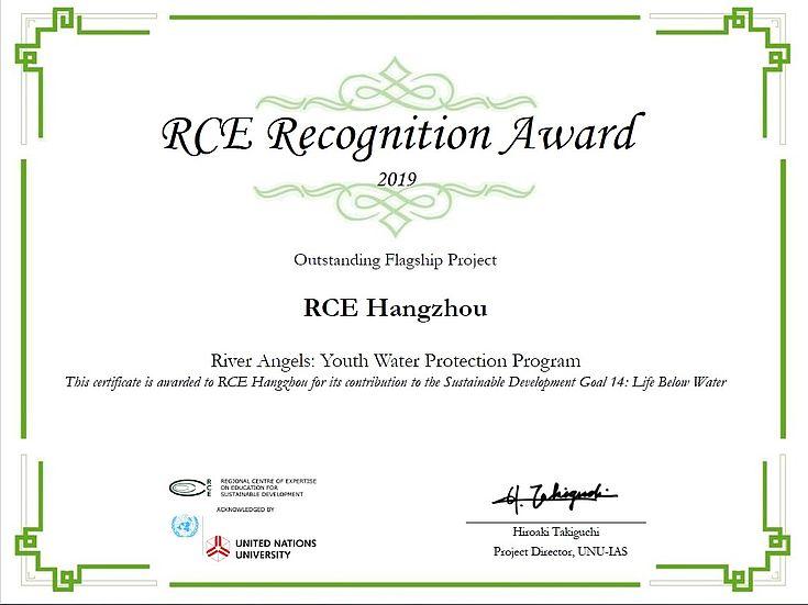 "RCE杭州凭借""小河长""项目获得杰出项目奖"